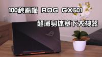 超薄身体塞下大神器 100秒看懂ROG GX501