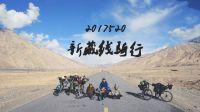 骑行西藏2017新藏线骑行 03 英吉沙-叶城