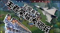 王者荣耀搞笑视频: 三国爆笑大阅兵! 这样的场面太吓人