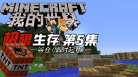 【季风玩游戏】Minecraft极限生存#5- 谷仓(临时起意)