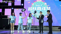 """""""2017粉丝嘉年华""""明星云集 火爆举行"""