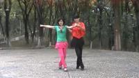 台湾中老年流行双人舞交谊舞 经典社交运动 广场舞三步踩系列