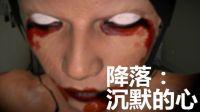 如此扎心的恐怖游戏《降落:心灵的沉默》完美速通+中文字幕