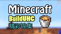 Minecraft/PVP/BuildUHC/精彩锦集