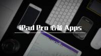 iPad Pro 必备 Apps