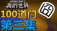 【位置】Minecraft我的世界解密-100道门EP.3