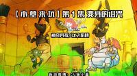 【小墓来坑】神奇男孩3龙之陷阱全流程01。变身的诅咒!