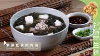 开学补脑小妙方, 紫菜豆腐肉丸汤