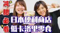 惊奇日本:减肥必看!日本便利店的低卡洛里零食