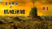 【蓝月解说】机械迷城 攻略向全流程视频 #1(1-4关)【经典解谜 小机器人烧脑之旅】