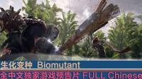 《生化变种》全中文游戏最新预告片(第一版)  开机甲挑巨人、神器在手天下无敌!