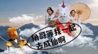 自从外国人看了中国神话故事, 从此踏上寻仙之路!