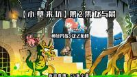 【小墓来坑】神奇男孩3龙之陷阱全流程02。龙与鼠!