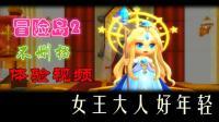 【蓝月解说】冒险岛2不删档测试 体验视频#2【风火轮好使 女王好年轻】