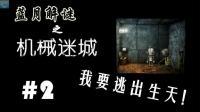 【蓝月解说】机械迷城 攻略向全流程视频 #2(5-6关)【逃生中发现恶霸图谋不轨】