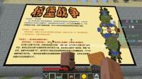 ★我的世界★Minecraft《新服务器游戏 我的世界版王者荣耀 城堡战争》