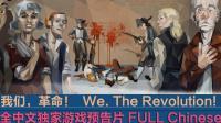 """《我们, 革命! 》全中文游戏最新预告片(第一版) 同款""""刺客信条: 大革命""""游戏法国大革命!"""