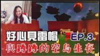 【鱼乾】与蹲蹲的空岛生存 - EP.3 好心被雷帽!