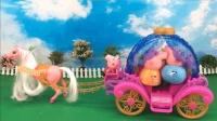 小猪佩奇开马车带猪妈妈乔治游玩