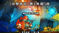 【小墓来坑】神奇男孩3龙之陷阱全流程03。鼠与鱼!