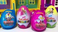 奇趣蛋玩具分享彩蛋 奇趣蛋奥特曼趣味玩具蛋