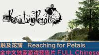 《触及花瓣》全中文游戏最新预告片(第一版) 哲学系游戏向导, 编剧想写太多太多内容了!