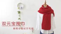 【10】雪妃尔毛线 双元宝围巾材料包视频教程