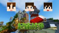 我的世界中国版Hypixel起床战争师门出征小瞳神助攻瞬间爆炸! ! !