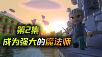 【幻梦解说】Portal Knights#2: 我是大魔法师!