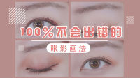 100%不会出错的实用眼影画法,手残党也能轻松学会