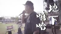 你只看到《中国有嘻哈》的火爆, 大多数说唱歌手的真实处境你又知多少?