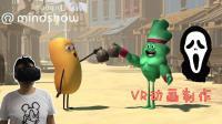 【VR游戏室】《配音秀 VR》——新技能Get! 打造属于你自己的VR动画电影, 爆笑登场~(MindShow)