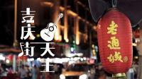 武汉夜宵摊最火卖唱艺人,明星富豪排着队点