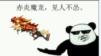 CSOL叶落解说赤焰魔龙见人不怂!