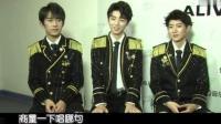 TFBOYS王俊凯、王源、易烊千玺演唱会后台专访完整版!
