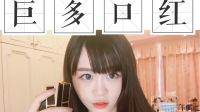 Sakura总-买完变贫民的8月购物分享 下|巨多口红