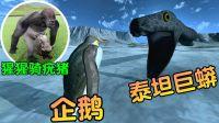 小企鹅对泰坦巨蟒※野兽战争模拟器※Beast Battle Simulator