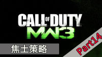 【LMT#风谜】使命召唤8现代战争3-焦土策略-P14