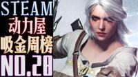 Steam动力屋吸金周榜No.28: 热烈庆祝巫师系列游戏十周年!