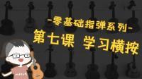 《ukulele零基础指弹教程》 第七课 学习横按技巧