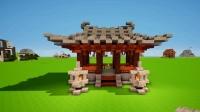 minecraft创意建筑:人人都能学会的中式建筑凉亭