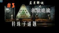 【蓝月解说】机械迷城 攻略向全流程视频 #3(7-8组合关)【持续烧脑 转珠子和五子棋】