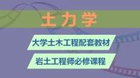 土力学: 第2课 绪论(2)