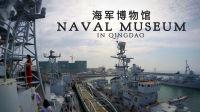 VLOG-125 P1 青岛海军博物馆-送给军事迷的小惊喜