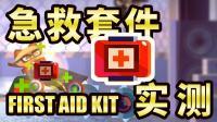 ★CATS★老肉第一时间实测急救套件! 使用及升级效果! ★酷爱ZERO