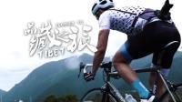 品藏之旅, 第二集——世界屋脊上的骑行背影