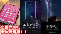 全面屏手机扎堆发布! 小米Mix2被努比亚调侃, iPhone8一枝独秀
