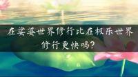 仁禅法师:在娑婆世界修行比在极乐世界修行更快吗?