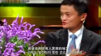 25岁韩国人该干什么? 马云: 不好意思, 我生在中国, 等下次机会吧