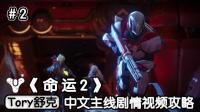 Tory舒克《命运2》中文主线剧情视频攻略02地球篇